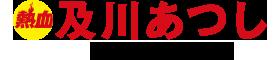 岩手県知事候補|及川あつし(おいかわあつし)|公式WEBサイト|県政を変える